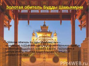 Золотая обитель Будды Шакьямуни «Золотая обитель Бу дды Шакьяму ни»—крупнейший&n