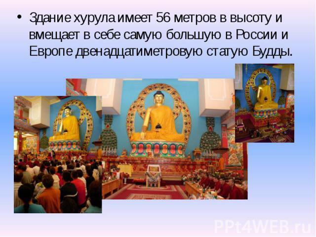 Зданиехурулаимеет 56 метров в высоту и вмещает в себе самую большую в России и Европе двенадцатиметровую статуюБудды. Зданиехурулаимеет 56 метров в высоту и вмещает в себе самую большую в России и Европе двенадцатиметро…