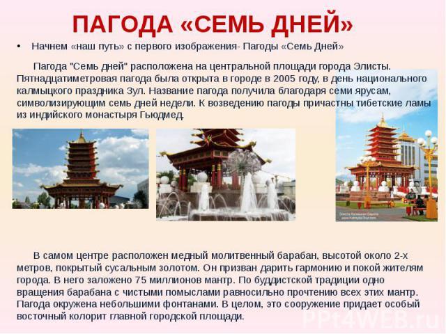 """ПАГОДА «СЕМЬ ДНЕЙ» Начнем «наш путь» с первого изображения- Пагоды «Семь Дней» Пагода """"Семь дней"""" расположена на центральной площади города Элисты. Пятнадцатиметровая пагода была открыта в городе в 2005 году, в день национального калмыцког…"""
