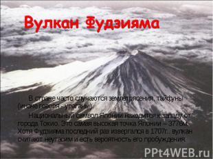 В стране часто случаются землетрясения, тайфуны (иначе говоря - ураганы). В стра