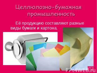 Её продукцию составляют разные виды бумаги и картона. Её продукцию составляют ра