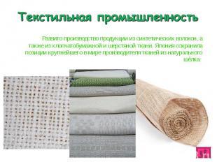 Развито производство продукции из синтетических волокон, а также из хлопчатобума
