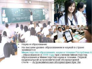 Наука и образование Наука и образование На высшем уровне образованием и наукой в