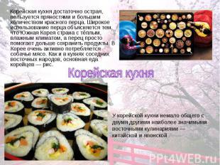 Корейская кухня достаточно острая, пользуется пряностями и большим количеством к