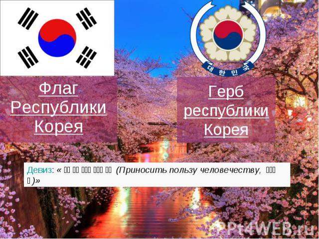 Герб республики Корея Флаг Республики Корея