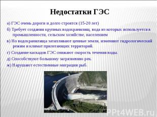 а) ГЭС очень дороги и долго строятся (15-20 лет) а) ГЭС очень дороги и долго стр