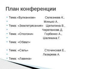 План конференции Тема:«Вулканизм» Селезнева К., Минько А. Тема: «Землетрясения»