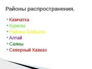 Районы распространения. Камчатка Курилы Районы Байкала Алтай Саяны Северный Кавк