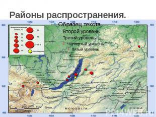 Районы распространения.
