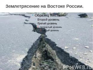 Землетрясение на Востоке России.
