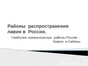 Районы распространения лавин в России. Наиболее лавиноопасные районы России - Ка