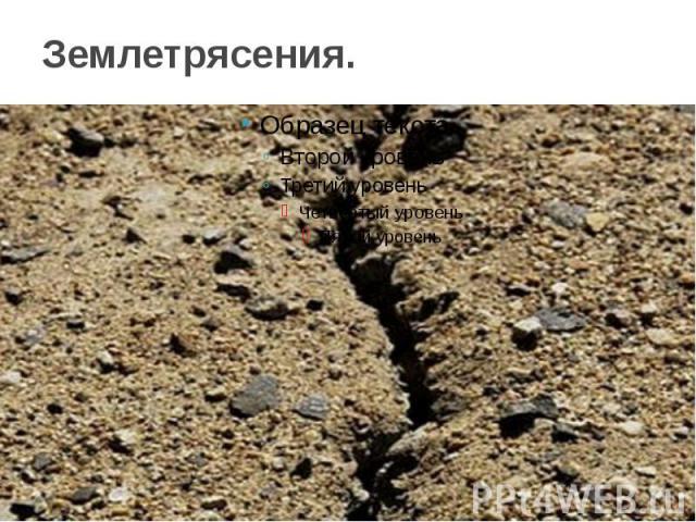 Землетрясения.