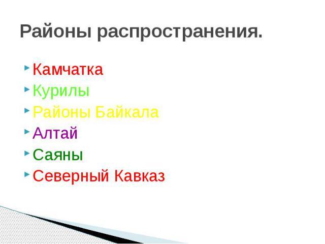 Районы распространения. Камчатка Курилы Районы Байкала Алтай Саяны Северный Кавказ