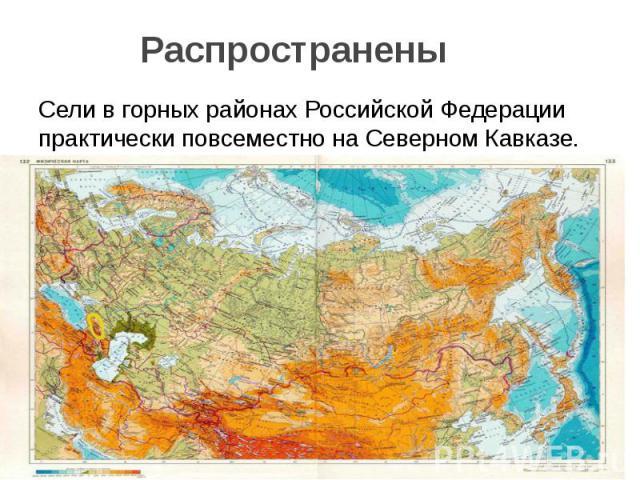 Распространены Сели в горных районах Российской Федерации практически повсеместно на Северном Кавказе.