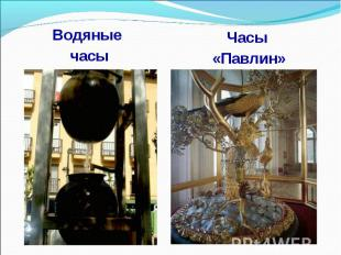 Водяные Водяные часы