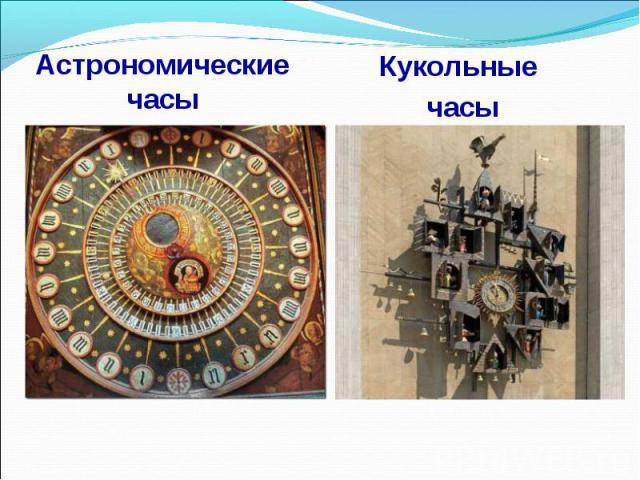 Астрономические часы Астрономические часы