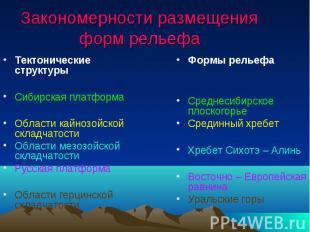 Тектонические структуры Тектонические структуры Сибирская платформа Области кайн