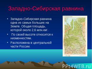 Западно-Сибирская равнина Западно-Сибирская равнина одна из самых больших на Зем