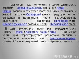 Территория края относится к двум физическим странам—Западно-Сибирско