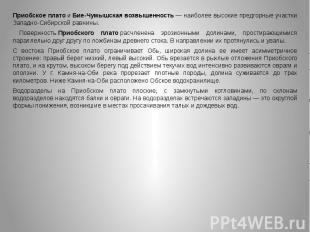 Приобское платоиБие-Чумышская возвышенность— наиболее высокие