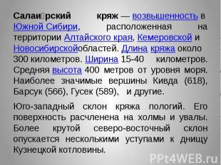 Салаи рский кряж—возвышенностьвЮжной Сибири, расположенн
