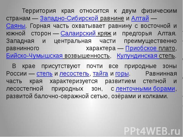 Территория края относится к двум физическим странам—Западно-Сибирской равнинеиАлтай—Саяны. Горная часть охватывает равнину с восточной и южной сторон—Салаирский кряжи предгорья Алтая. Западная и …