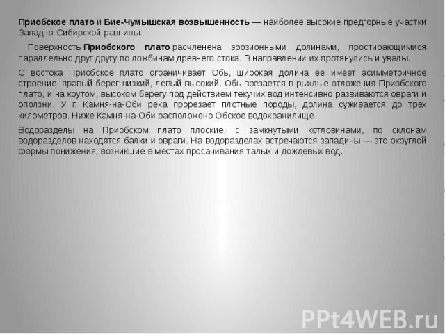 Приобское платоиБие-Чумышская возвышенность— наиболее высокие предгорные участки Западно-Сибирской равнины. Приобское платоиБие-Чумышская возвышенность— наиболее высокие предгорные участки Западно-Сибирской равнин…