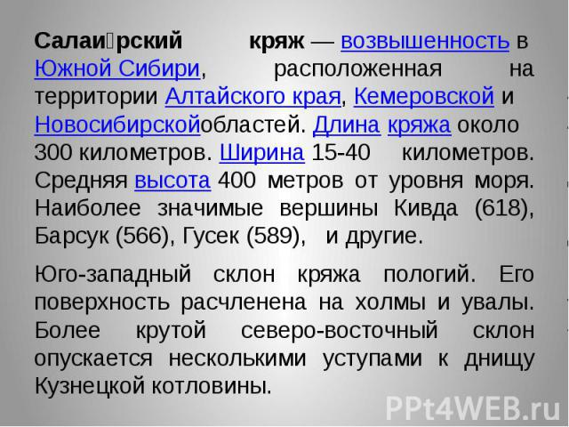Салаи рский кряж—возвышенностьвЮжной Сибири, расположенная на территорииАлтайского края,КемеровскойиНовосибирскойобластей.Длинакряжаоколо 300километров.Ширина15-40 к…