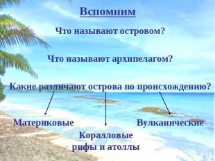 Что называют островом? Что называют островом? Что называют архипелагом? Какие ра