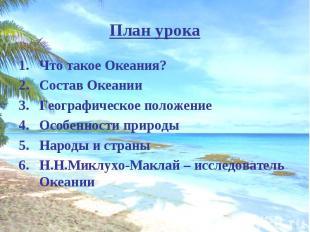 Что такое Океания? Что такое Океания? Состав Океании Географическое положение Ос
