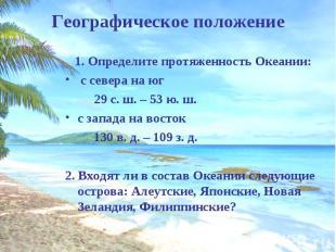 1. Определите протяженность Океании: 1. Определите протяженность Океании: с севе