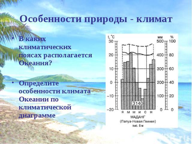 В каких климатических поясах располагается Океания? В каких климатических поясах располагается Океания? Определите особенности климата Океании по климатической диаграмме
