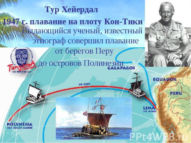 Выдающийся ученый, известный этнограф совершил плавание от берегов Перу Выдающийся ученый, известный этнограф совершил плавание от берегов Перу до островов Полинезии
