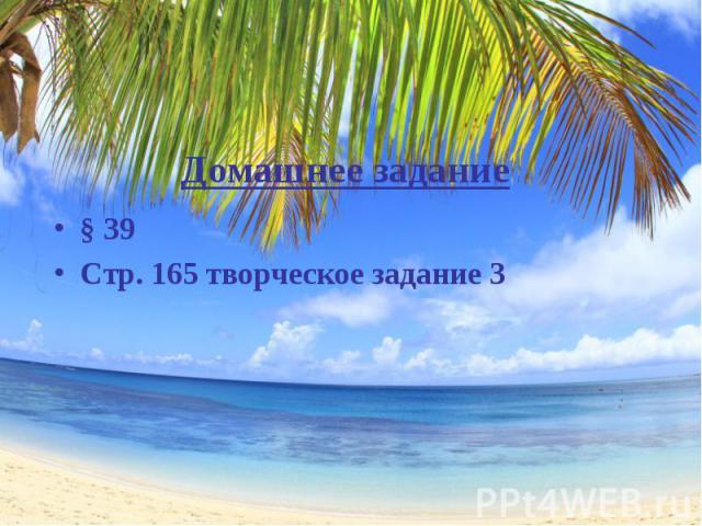 § 39 § 39 Стр. 165 творческое задание 3