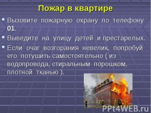 Вызовите пожарную охрану по телефону 01. Вызовите пожарную охрану по телефону 01