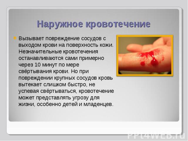 Вызывает повреждение сосудов с выходом крови на поверхность кожи. Незначительные кровотечения останавливаются сами примерно через 10 минут по мере свёртывания крови. Но при повреждении крупных сосудов кровь вытекает слишком быстро, не успевая свёрты…
