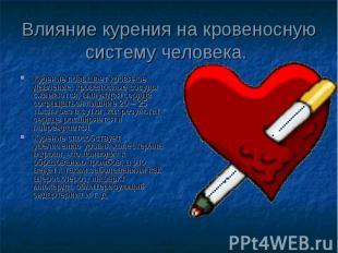 Курение повышает кровяное давление: кровеносные сосуды сжимаются, вынуждая сердц