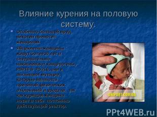 Особенно большой вред никотин приносит женщинам. Особенно большой вред никотин п