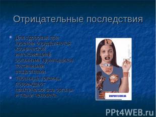 Для здоровья при курении определяются хронической интоксикацией организма куриль