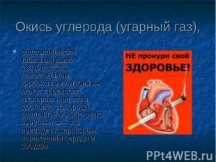 содержащийся в табачном дыме связывается с гемоглобином, карбоксигемоглобин не м