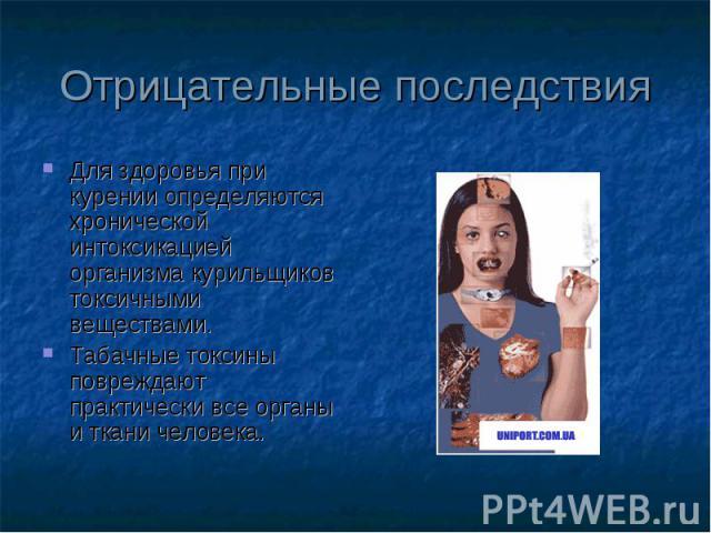 Для здоровья при курении определяются хронической интоксикацией организма курильщиков токсичными веществами. Для здоровья при курении определяются хронической интоксикацией организма курильщиков токсичными веществами. Табачные токсины повреждают пра…