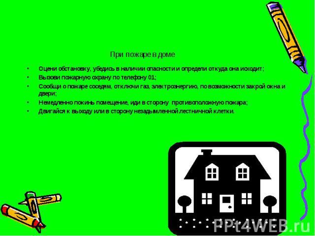 Оцени обстановку, убедись в наличии опасности и определи откуда она исходит; Оцени обстановку, убедись в наличии опасности и определи откуда она исходит; Вызови пожарную охрану по телефону 01; Сообщи о пожаре соседям, отключи газ, электроэнергию, по…