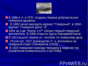 В 1880-х гг. в СПб. созданы первые добровольные пожарные дружины В 1880-х гг. в