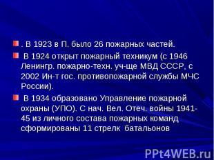 . В 1923 в П. было 26 пожарных частей. . В 1923 в П. было 26 пожарных частей. В