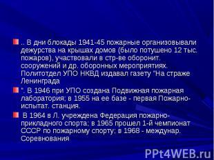 .. В дни блокады 1941-45 пожарные организовывали дежурства на крышах домов (было