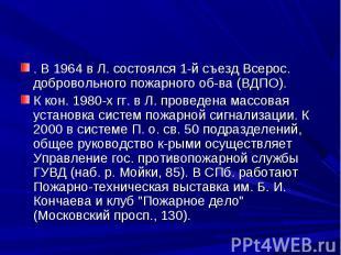 . В 1964 в Л. состоялся 1-й съезд Всерос. добровольного пожарного об-ва (ВДПО).