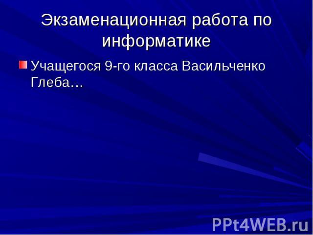 Учащегося 9-го класса Васильченко Глеба… Учащегося 9-го класса Васильченко Глеба…