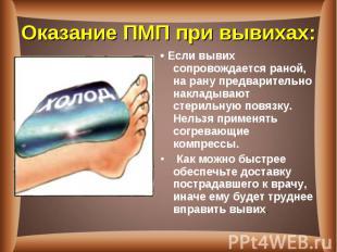 • Если вывих сопровождается раной, на рану предварительно накладывают стерильную