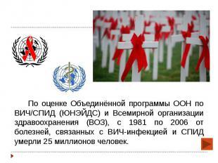 По оценке Объединённой программы ООН по ВИЧ/СПИД (ЮНЭЙДС) и Всемирной организаци