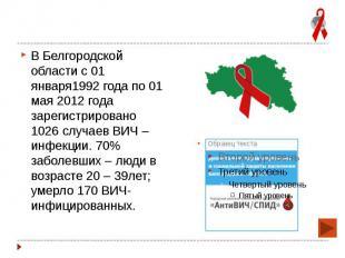 В Белгородской области с 01 января1992 года по 01 мая 2012 года зарегистрировано